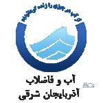 آب و فاضلاب آذربایجان شرقی